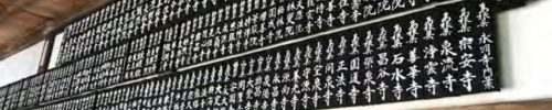 Un ango à Tosho-ji – Sebastian Volz